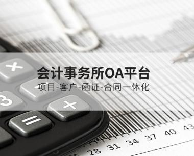 OA系统助力会计事务所,打造内外协同一体化平台