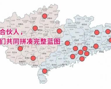 华南区域合伙人招募| 挑战百万年薪,我们有信心!
