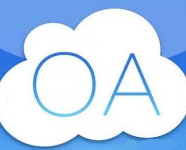 OA协同办公系统如何选择