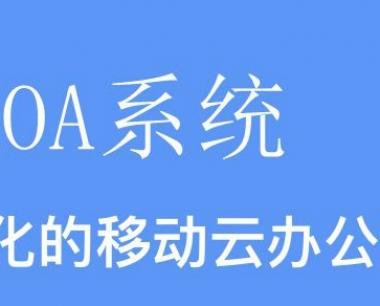移动办公OA系统助力迪比科,实现规范化管理