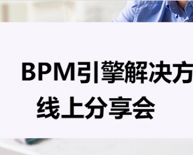 OA系统BPM引擎解决方案线上分享会