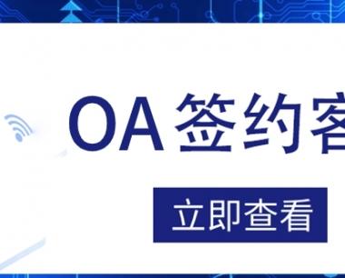 OA系统成功签约南宁卫生健康委员会