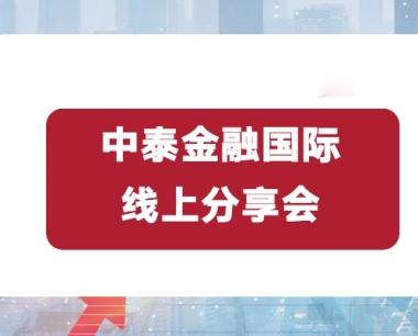 中泰金融国际协同办公经验线上分享会