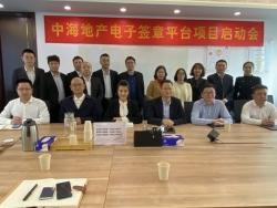 华南OA携手中海地产电子签章平台项目启动会