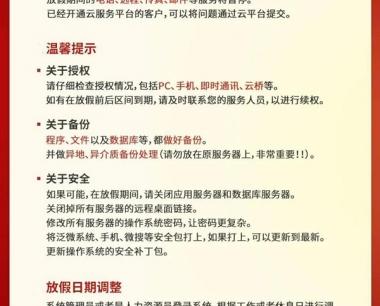华南OA | 2021年春节放假安排