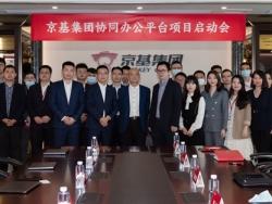 携手共进 | 京基集团&OA协同办公平台项目启动会