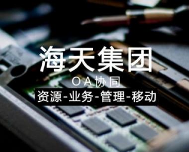 """海天集团用OA协同""""资源、业务、管理、移动""""全面数字化"""