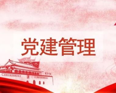 政务OA系统党建管理助手:党务统一管、党员自主学