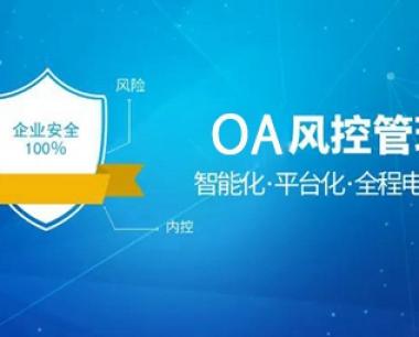 OA软件智能化风控管理,实现一体化管理平台