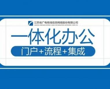 江苏有线用OA软件实现省、市、县70多家公司一体化办公