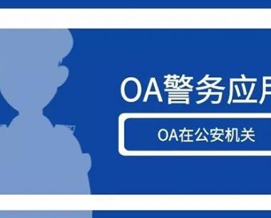【警务】OA系统在公安机关特色应用集锦