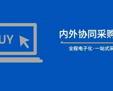 OA打通企业微信:采购业务全程电子化,更透明、更高效