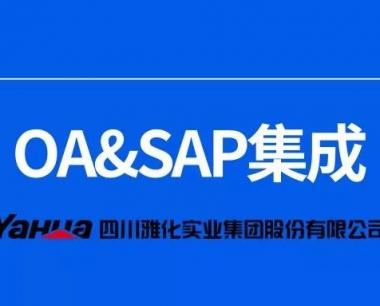 OA&SAP集成:让雅化集团60多家公司实现一体化管理