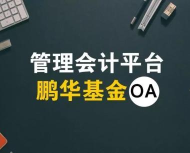 鹏华基金OA系统:业务与财务融合,让管理一体化