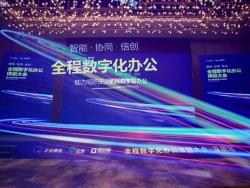 【桂林】智能·信创·协同 全程数字化办公体验大会圆满结束!