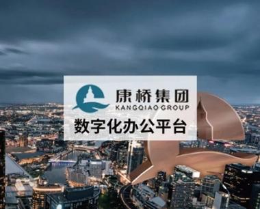 房地产百强企业:康桥集团借力OA搭建数字化办公平台