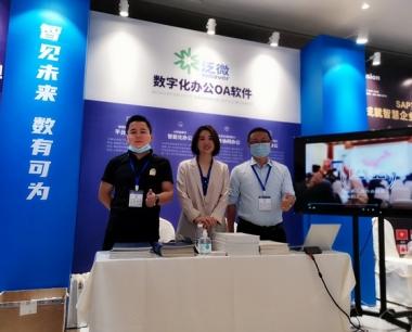 泛微受邀出席《东莞2021年数字化转型峰会》