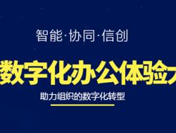 11月12日泛微南宁OA全程数字化办公体验大会