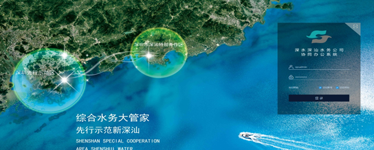 OA系统为深圳水务集团助力,搭建协同管理平台
