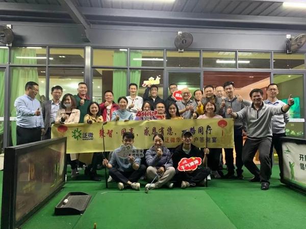 聚智·同享 2021OA华南客户新年答谢会