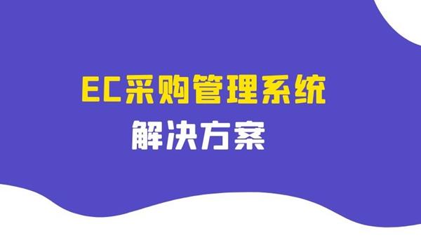 EC采购管理系统的解决方案