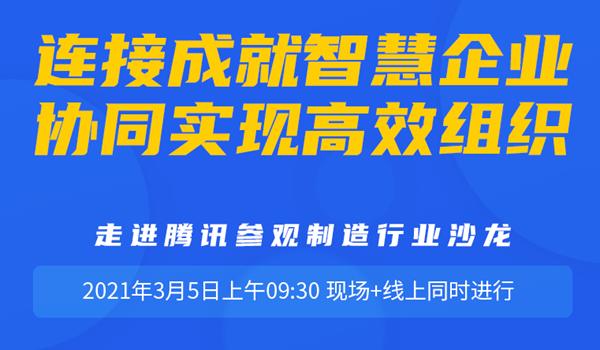 3月5日走进腾讯参观学习制造行业沙龙