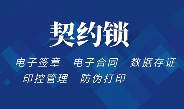 契约锁金融行业电子合同服务平台