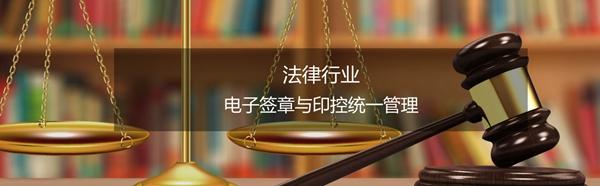 契约锁法律行业,用电子签名提升效率
