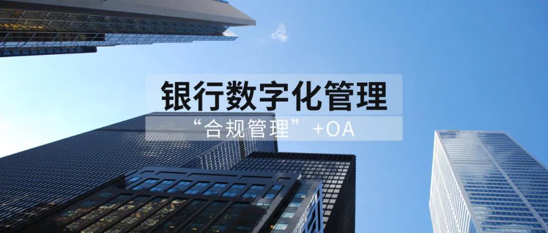 OA系统助力商业银行,合规管理全面数字化