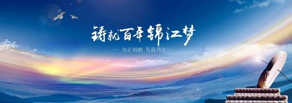 化工新材料制造--锦江集团OA数字化费控管理中心