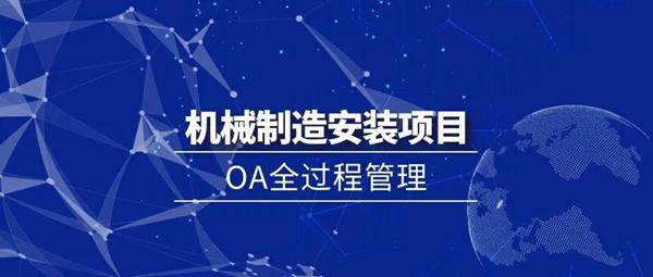 从生产到安装,OA系统助力机械行业项目全过程管理