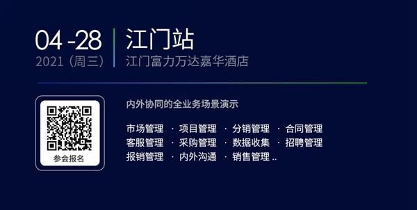 【倒计时 】4月数字化办公体验会预告来啦!