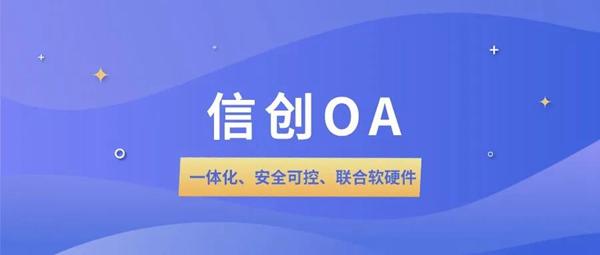 信创OA软件解决方案,一体化、安全可控、联合软硬件