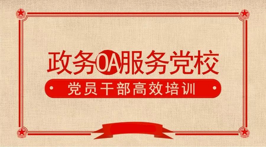 政务OA服务党校教学管理工作,提高党员培训效率