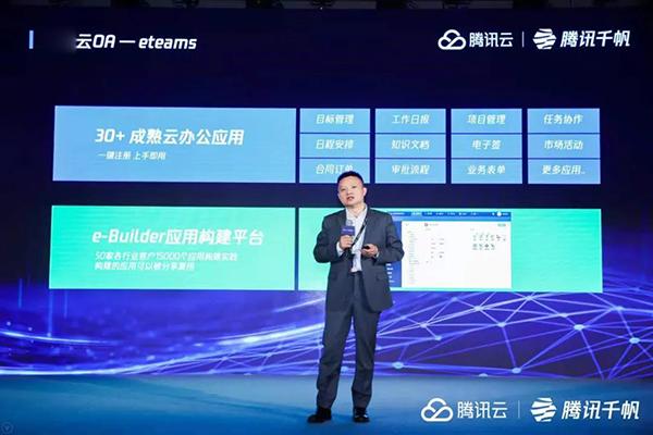 云OA eteams亮相2021腾讯千帆战略发布会