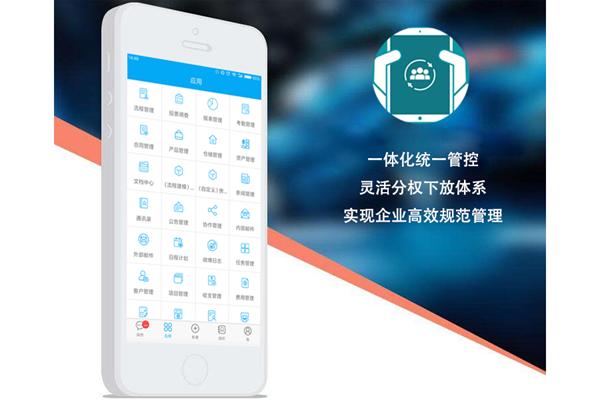 OA系统办公平台,助力中国智能电气核心服务商