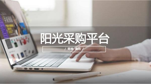 """OA系统对接京东慧采打造""""阳光采购平台"""",省事高效"""